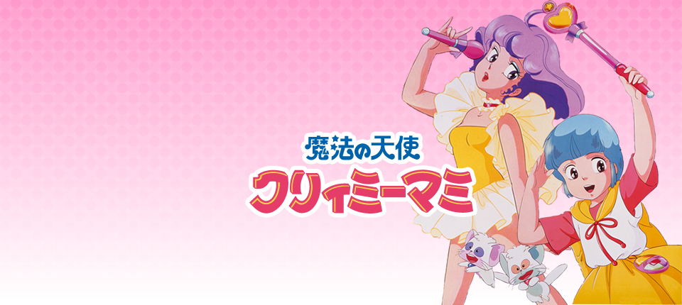 http://pierrot.jp/title/magicgirl/images/mg_title_sum_001.jpg